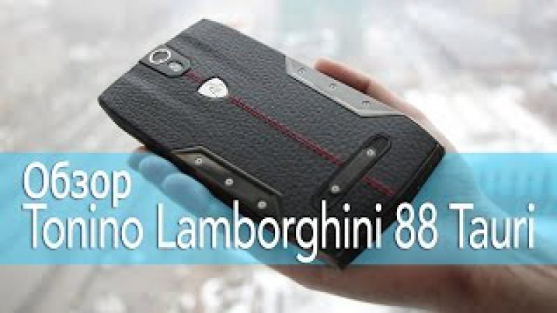 Tonino Lamborghini 88 Tauri самый мощный из люксовых смартфонов