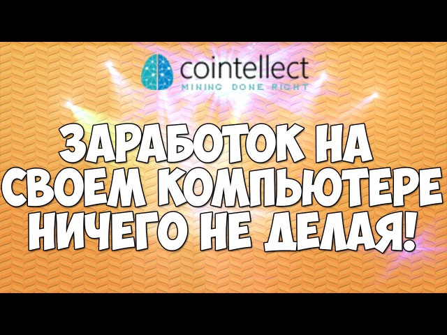 Cointellect - Заработок на своем компьютере! Деньги на автомате! Ничего не делая!
