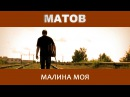 Алексей Матов Малина моя