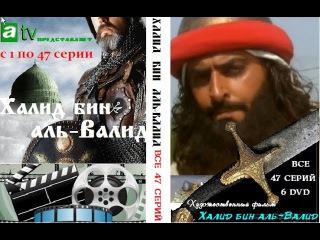 Исторический фильм   Рыцарь пустыни  1 серия