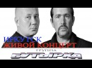 Бутырка - Живой концерт в Сибири Иркутск 2007г