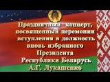 Концерт,посвящённый церемонии вступления в должность вновь избранного Президента Республики Беларусь