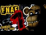 Five Nights at Freddy's Враг не пройдет #1 - Миёк у руля хоррор