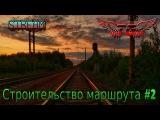 [СТРИМ] Trainz 2012 - Строительство маршрута #2 (от 10.08.15)