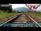 [СТРИМ] Trainz 2012 - Строительство маршрута #1 (от 06.08.15)