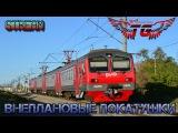 [СТРИМ] Trainz 2012 - Внеплановые покатушки (от 05.08.15)