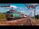 [СТРИМ] Trainz 2012 - Внеплановые покатушки (от 03.08.15)