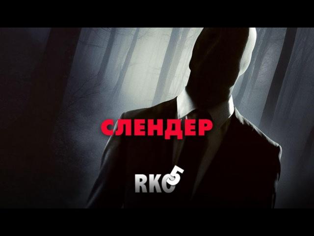 Rap Кинообзор 5 — Слендер
