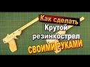 Как Сделать Резинкострел Своими Руками / Легко собрать / Самодельный Пистолет Sekretmastera
