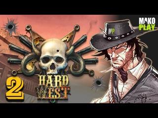 Hard West прохождение | ЗОЛОТАЯ ЛИХОРАДКА ► #2