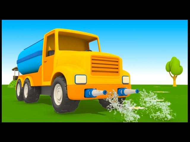 Leo the truck water tanker. Cartoons for children.