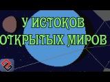 У Истоков Открытых Миров ч.1 (Old-Games.RU Podcast №30)