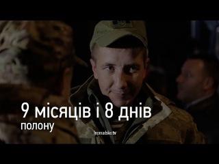 «9 місяців і 8 днів полону» – Олександр Михайлюк