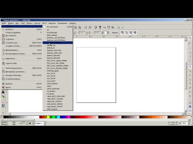 Уроки Inkscape: Интерфейс Inkscape