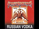 Korrozia Metalla - Russian Vodka