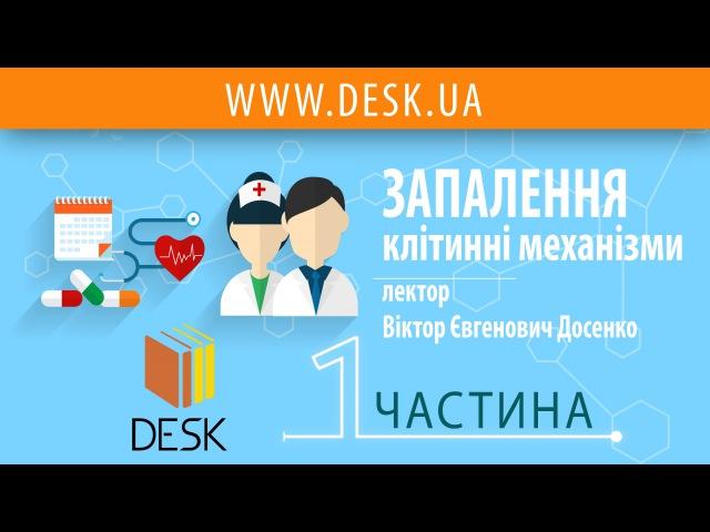 Запалення Віктор Досенко 1 DESK