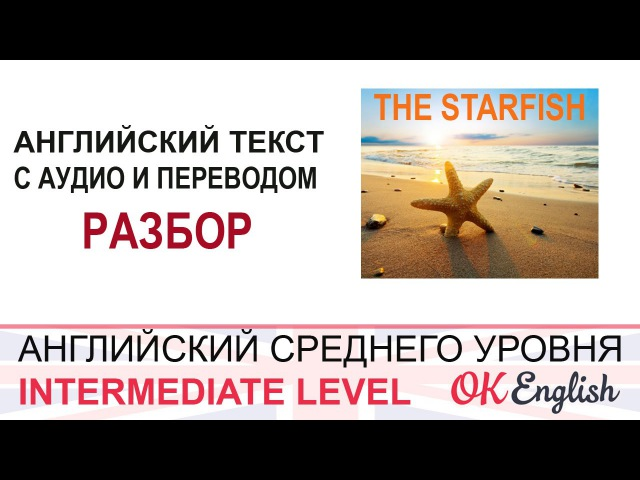 The Starfish Уроки английского языка средний уровень Как делать пересказ текста на английском