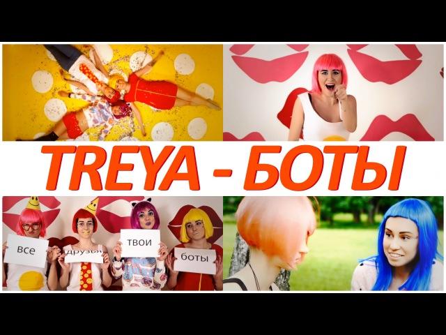 TREYA - БОТЫ (feat. Plushevaya Ksusha, ЛЮБарская, Milena Chizhova, KsuShow)