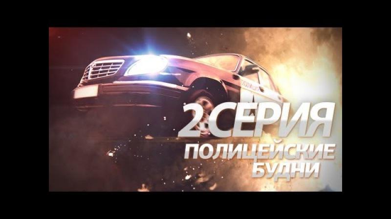Полицейские Будни / 2 эпизод, 1 сезон