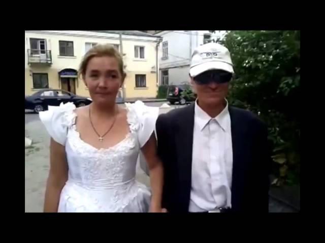 100500 Свадьба бомжей Видео из 100500