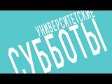 Университетские субботы РГГУ: Евгений Пчелов, Двуглавый орёл России: мифы и факты