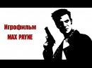 Max Payne - Игрофильм