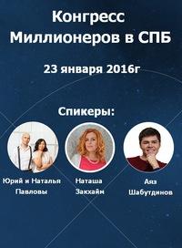 Конгресс Миллионеров в Санкт-Петербурге!