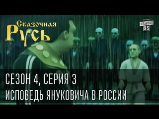 Мультфильм Сказочная Русь - . Сезон 4, серия 3, Вечерний Киев, новый сезон