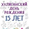 15 лет Упсала-Цирку! 6 июня, 16-00