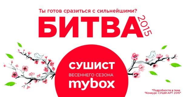 Суши Рай Ставрополь | ВКонтакте