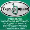 """Компания """"Термопресс"""" - официальная группа"""