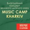 Концерт Music Camp Kharkiv 2016