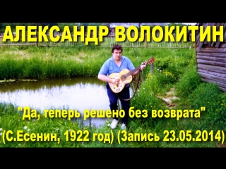 Александр Волокитин - Да, теперь решено без возврата (С.Есенин, 1922 год) (Запись 23.05.2014)