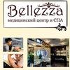 Bellezza - центр медицинской косметологии и СПА