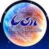 Астрология, астропрогнозы от Ольги Марковой