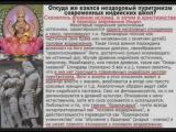Тантра - веды для Кали Юги и Верба