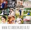 Свадебный и семейный фотограф  РИТА БОЧКАРЁВА