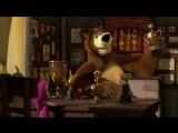 Маша и медведь - давай лечиться