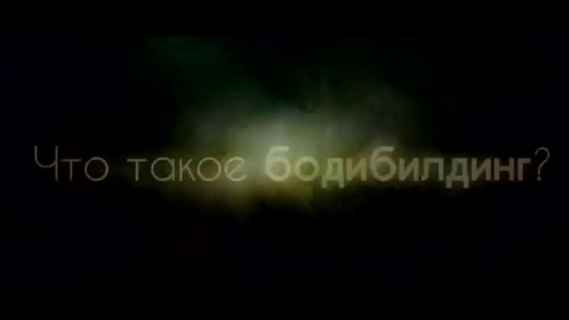 ЖЕЛЕЗО НЕ СТАРЕЕТ- Первый русский фильм о бодибилдинге!
