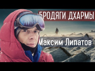 Бродяги Дхармы: Максим Липатов | Эволюция и вымирание