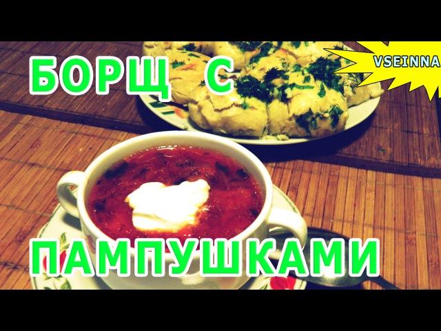 Украинский борщ с пампушками | рецепт приготовления борща » Freewka.com - Смотреть онлайн в хорощем качестве