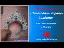 Мастер-класс Новогодняя корона-диадема на ободке в технике канзаши - 1 часть