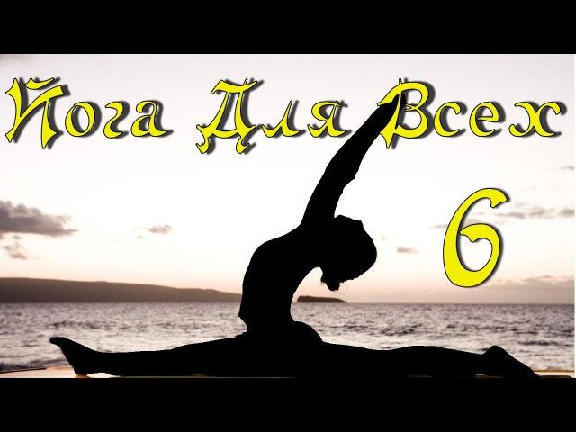 Йога урок 6 - Суставная гимнастика лёжа