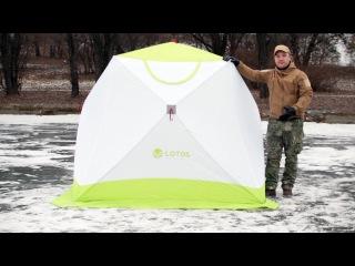 Палатка для зимней рыбалки Лотос Куб Профессионал (LOTOS Cube professional)
