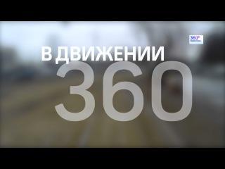 """В движении 360. Трамвай маршрута №14 (Метро Университет - """"Калужская площадь"""") - 360 Подмосковье."""