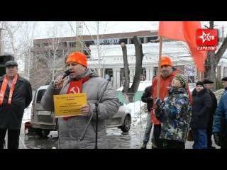 Митинг КПРФ 23 февраля 2016 в Саратове