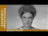 Василиса Прекрасная - 1939 Старый советский фильм-сказка