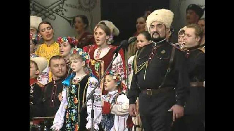 Кубанский казачий хор Прощание славянки