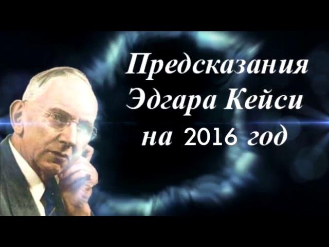 Предсказания о России Эдгара Кейси на 2016 2020 годы