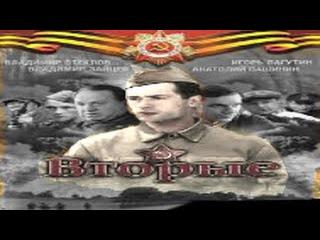 ВТОРЫЕ,Отряд Кочубея,1,2,3,4 серия(БЕЗ ТИТРОВ) Военный,сериал,фильм смотреть онлайн...